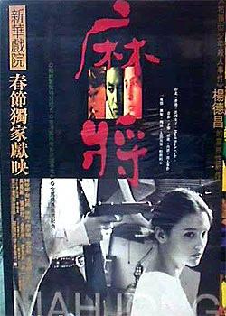 mj-1996-poster-1