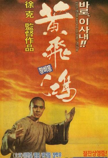 wong_fei_hung_huang_fei_hong_once_upon_a_time_in_china-386463995-large
