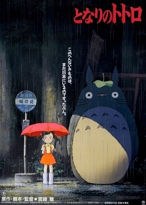 my_neighbor_totoro_-_tonari_no_totoro_movie_poster
