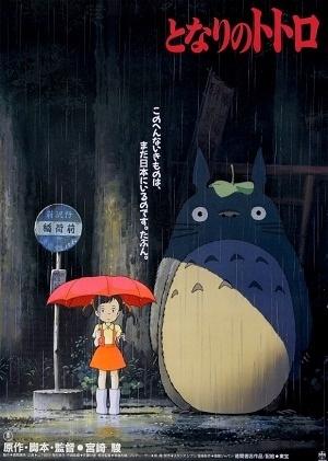 my_neighbor_totoro_-_tonari_no_totoro_movie_poster
