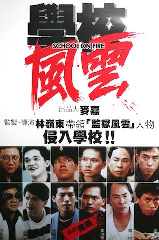 school-on-fire-03